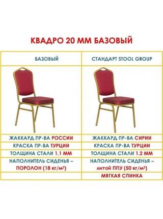 Банкетный стул Квадро 20мм (базовый) – золотой, синяя корона